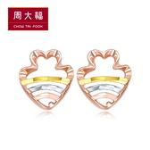 三色熱帶魚18K金耳環 周大福 網路獨家款式