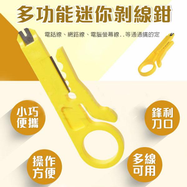 Qmishop 剝線刀 剝線鉗 多功能剝線刀 剝線器 【J3100】