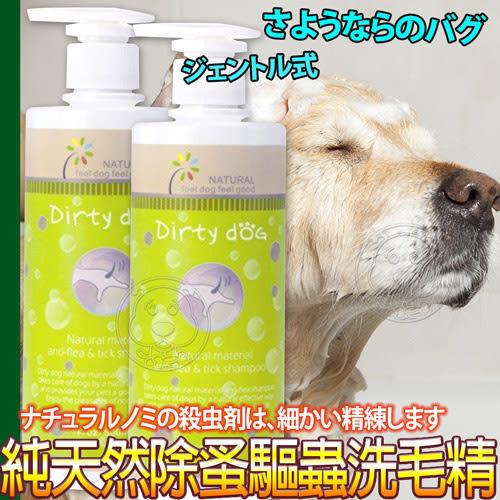 【zoo寵物商城】台灣製造Dirty Dog《犬用》純天然防蚤驅蟲洗毛精-500ml/瓶