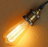 復古ST64 懷舊鎢絲 燈泡40W 愛迪生E27 美式LOFT 餐廳咖啡廳酒吧居家茶色玻