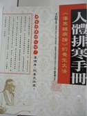 【書寶二手書T1/養生_DNU】人體排寒手冊:傷寒雜病論的養生大法_王長松
