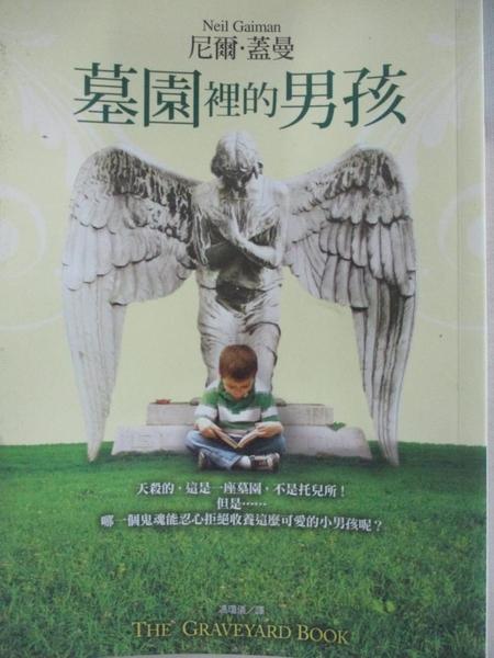 【書寶二手書T9/翻譯小說_CWB】墓園裡的男孩_馮瓊儀, 尼爾.蓋曼