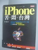 【書寶二手書T3/財經企管_YDH】iPhone 苦悶台灣_曾航