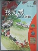 【書寶二手書T5/兒童文學_BRI】論語與雞_張文環