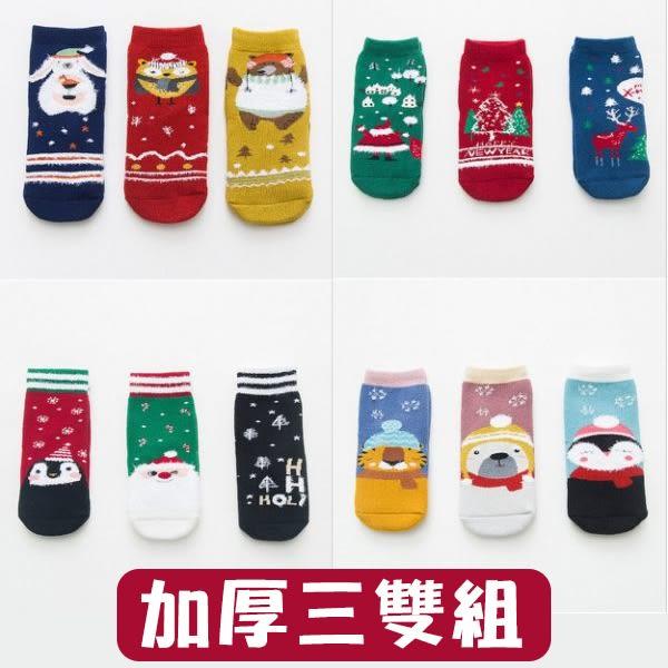 加厚保暖童襪三入組