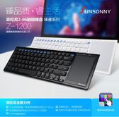 無線鍵盤-森鬆尼 Z-1200無線鍵盤 觸摸 靜音 超薄 便攜 無線筆記本電腦鍵盤 東川崎町