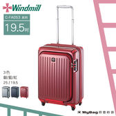 windmill 行李箱 C-FA053-19.5吋 銀紅 windmill 掀蓋擴充旅行箱 皇冠製造 MyBag得意時袋
