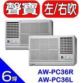 SAMPO聲寶【AW-PC36R/AW-PC36L】窗型冷氣