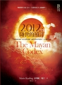 (二手書)2012:降世的預言