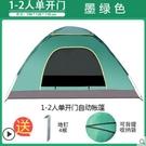 帳篷戶外3-4人全自動野營