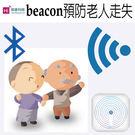 走失老人協尋應用【佰睿科技經銷商】ByteReal iBeacon基站 beacon 升級版 廣告推播 藍芽4.0