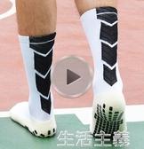 足球襪 足球襪子男女運動足球短襪籃球中筒襪防滑摩擦神襪 新年禮物