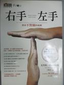 【書寶二手書T4/科學_KEZ】右手、左手:探索不對稱的起源_原價400_克里斯