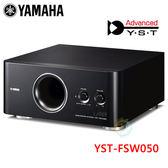 《福利新品》YAMAHA 重低音喇叭 黑色 YST-FSW050 (拆封品、非展示機)