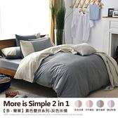 【班尼斯國際名床】【5尺雙人百貨專櫃級床包枕套組】【多˙簡單-素色雙拼系列】精梳純棉/寢具