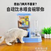 貓咪用品貓碗雙碗自動飲水狗碗自動餵食器寵物用品貓盆食盆貓食盆 好再來小屋 igo