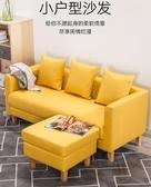 臥室小沙發小型客廳網吧租房服裝店單人沙發椅雙人布藝小戶型沙發免運  全館免運