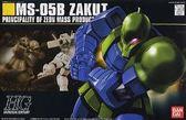 鋼彈模型 HG 1/144 MS-05B ZAKUⅠ薩克Ⅰ 舊薩克 TOYeGO 玩具e哥