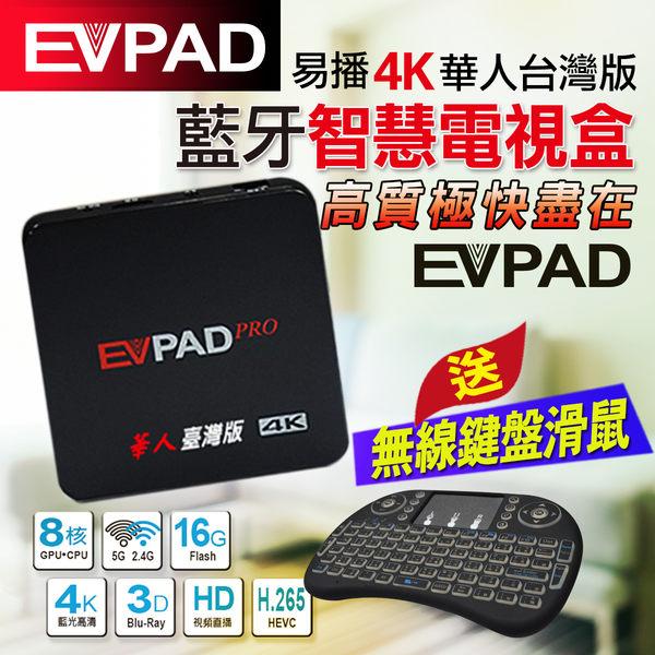 贈掌上無線鍵鼠【EVPAD】易播藍芽電視盒(華人台灣版)