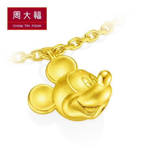 經典迪士尼黃金手鍊 周大福 迪士尼經典系列