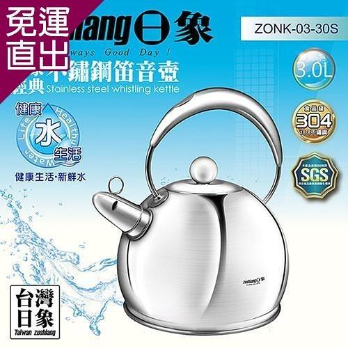 日象 經典不鏽鋼鳴笛壺3.0L ZONK-03-30S【免運直出】