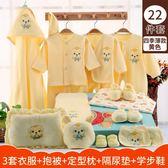 嬰兒禮盒大禮包剛出生公主寶寶高檔春季套裝狗年新生兒衣服男孩  米蘭shoe