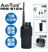 黑熊數位 AnyTalk FRS-910W 業務型免執照 無線對講機 10W 大功率 餐廳 工地 露營 保全