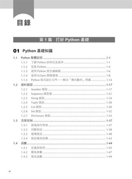 一次搞定:所有Python Web框架開發百科全書 最完整Python Web框架,包括Django、..