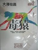 【書寶二手書T8/一般小說_KND】毒猿-新宿鮫II_大澤在昌