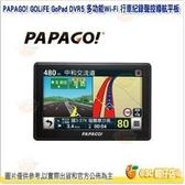 送32GC10卡+R20 倒車後鏡頭 PAPAGO GOLiFE GoPad DVR5 WIFI 多功能聲控行車記錄導航平板