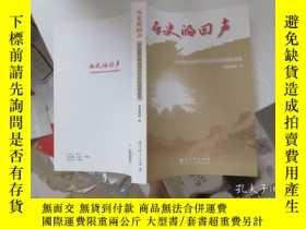 二手書博民逛書店歷史的回聲——《中國教育報》創刊30週年新聞報道集罕見Y1180