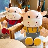 可愛2021牛年吉祥物毛絨玩具生肖牛抱枕公仔大號布娃娃玩偶禮物女 全館新品85折 YTL