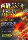 (二手書)西曆535年大浩劫(軟精)