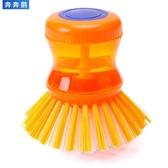 鍋刷自動加液洗鍋刷器刷子洗碗碗刷日本廚房清潔神器不傷手不沾油