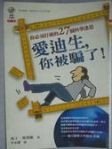 【書寶二手書T9/科學_GPO】愛迪生,你被騙了!_李永蕙, 馬丁葛登能