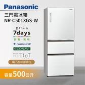 【24期0利率+基本安裝+舊機回收】Panasonic 國際牌 NR-C501XGS 500公升 三門變頻冰箱