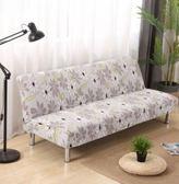 萬能全蓋沙發床套簡易折彈力沙發套罩布藝全包通用套子 貝兒鞋櫃