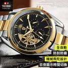 正品真三眼Tevise 全自動機械錶 香港品牌【原廠盒卡】☆匠子工坊☆【UK0077】