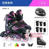 輪滑鞋 直排輪滑溜冰鞋兒童全套裝旱冰男童女童初學者可調專業成年T