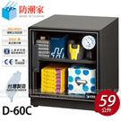 防潮家 D-60C 生活系列 59 公升 電子防潮箱 (保固五年 台灣製造)