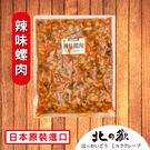 【北之歡】《辣味螺肉》 ㊣日本原裝進口
