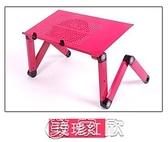 筆記本電腦桌床上用書桌簡約摺疊鋁合金宿舍懶人支架小桌子學習桌 【現貨快出】