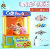 兒童抓娃娃機玩具迷你夾公仔機糖果扭蛋機小型家用投幣游戲機【完美生活館】