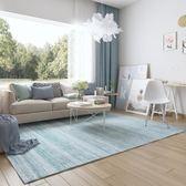 地毯北歐簡約現代/客廳茶幾臥室【極簡生活館】
