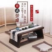 折疊炕桌茶室小茶幾 桌子實木飄窗禪意日式陽臺矮桌地桌簡約 BT9572【彩虹之家】