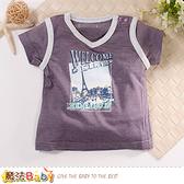 1~3歲寶寶T恤 夏季清涼男童肩開釦短袖T恤 魔法Baby
