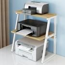 小型打印機架子桌面雙層復印機置物架多功能辦公室桌上主機收納架【快速出貨】