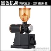 咖啡磨豆機電動咖啡豆研磨機小飛鷹磨豆機外觀磨咖啡豆家用研磨機 時尚WD