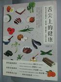【書寶二手書T1/養生_YGF】舌尖上的健康:跟著老祖先聰明吃、健康補.._李亞松