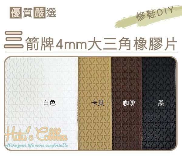 糊塗鞋匠 優質鞋材 N67 台灣製造 三箭牌4mm大三角橡膠片 止滑底 天皮 修鞋DIY
